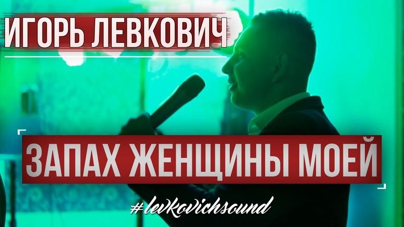 Игорь Левкович Запах женщины моей музыка на свадьбу Луцк