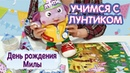 День рождения 🎈Милы 🎉 Учимся с Лунтиком 🎉 Новая серия