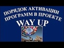 СТАРТОВАЛ Way Up Как правильно активировать площадки