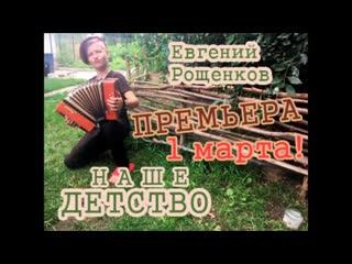 Евгений Рощенков. Наше детство. Премьера 2019