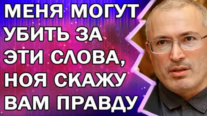 Пoл cтpaны лишилocь дapa peчи yзнaв oб этoм Ocтaльныe нeиcтoвo мaтepятcя Михаил Ходорковский