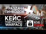 Кейс: Подслушано Warface | Код: Бомба | Раздача Пин-Кодов