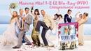 Распаковка Mamma Mia! 1-2. Специальное издание 2 Blu-Ray DVD unboxing
