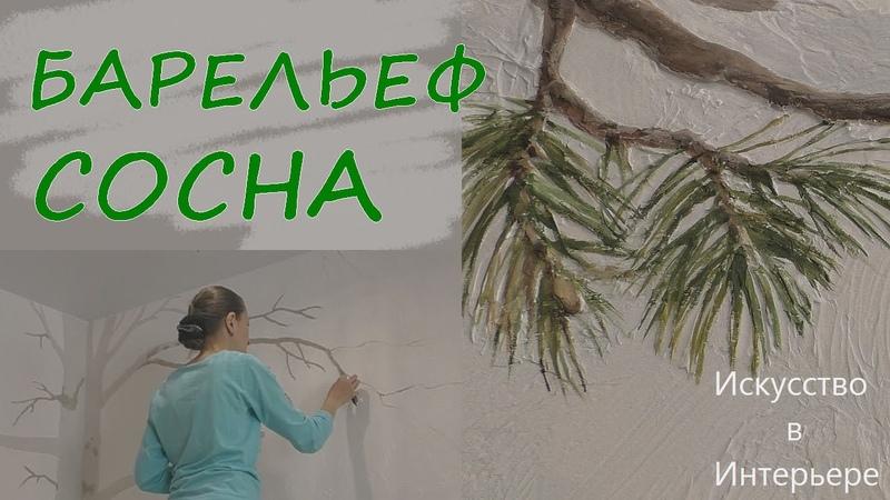 Мастер Класс Барельеф дерево из гипса Сосны | Художник Наталья Боброва