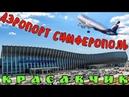 Новый аэропорт Симферополя им.Айвазовского Что нового