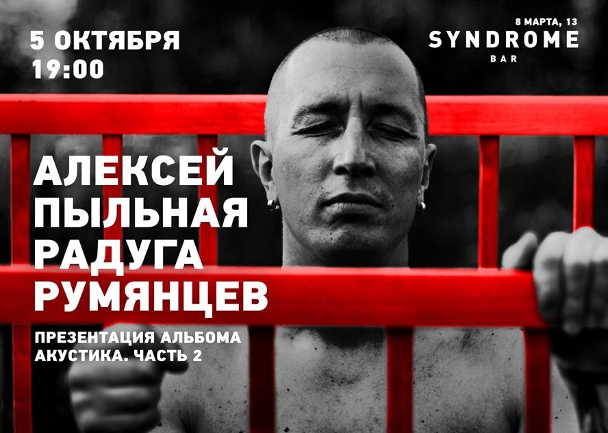 Афиша Екатеринбург 05.10 Алексей Румянцев / Екатеринбург