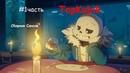 Комиксы андертейл 1 часть-сборник Санса
