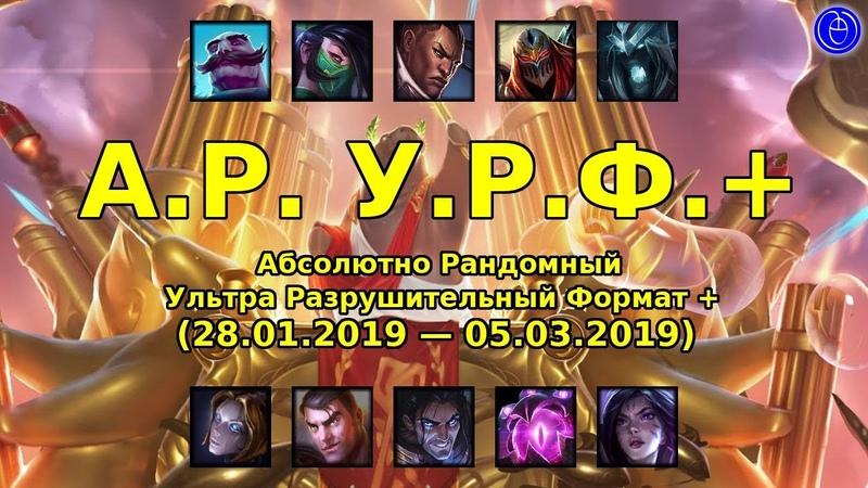 А.Р. У.Р.Ф. (28.01.2019 — 05.03.2019) ► League of Legends 00058