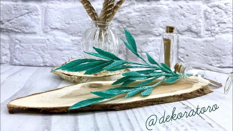 Интересная травка для букета из бумаги / мастер класс по листьям из бумаги / dekoratoroDIY