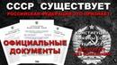 СССР существует - Российская Федерация это признаёт. Официальные документы | Pravda GlazaRezhet