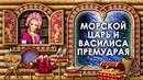 Морской Царь и Василиса Премудрая. Краткое Содержание Сказки Морской Царь и Василиса Премудрая