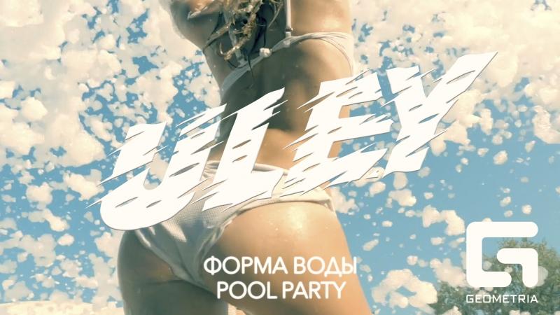 ULEY: Форма Воды | Pool Party | Aquadance
