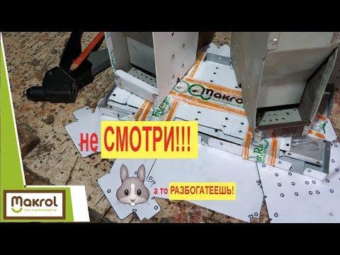 Без ЭТОГО бизнес на кроликах не будет рентабельным. Воскресные посиделки. 12.08.18. Макляк. Макрол.