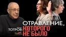 Дело Скрипалей Близкие контакты с далёкими перспективами Юрий Тотров