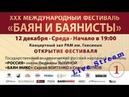 Dec 12 2018 XXX Bayan Bayanists day 1 XXX Международный фестиваль БАЯН И БАЯНИСТЫ