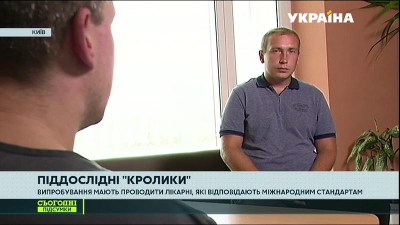 Клінічні випробування чи безпечно бути піддослідним в Україні