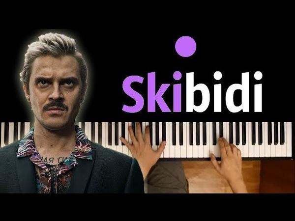 LITTLE BIG – SKIBIDI ● караоке | PIANO_KARAOKE ● НОТЫ MIDI