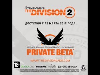 The division 2 - оформите предзаказ