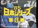 1985 Nippon Series, Game 3: Seibu Lions @ Hanshin Tigers, Oct. 29, 1985 - BASEBALL - JAPAN - NPB