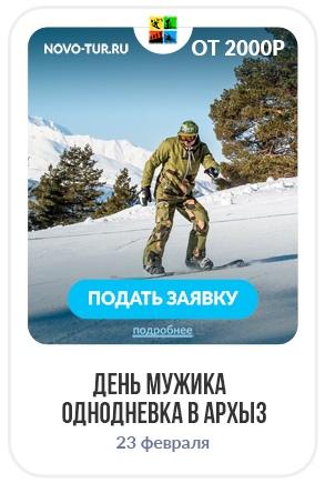 Афиша Краснодар 23 февраля / День мужика / Однодневка в Архыз
