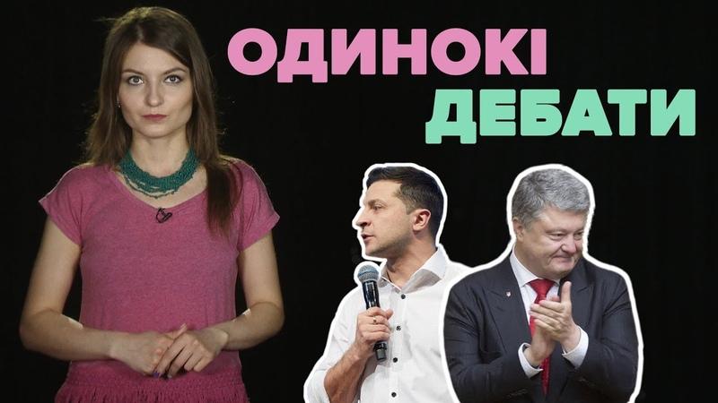 Одинокі дебати як Порошенко та Зеленський не зустрілись на НСК «Олімпійський»