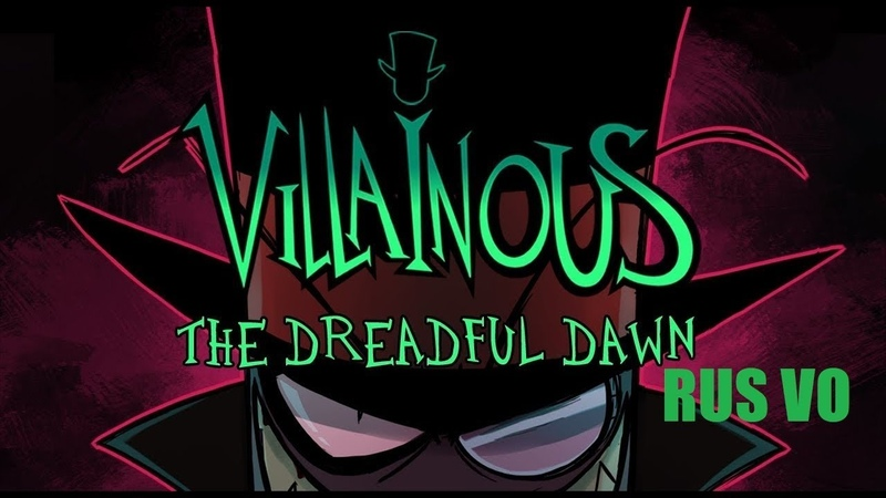 Villainous - Pilot - The Dreadful Dawn (Озвучка Т.О. Multiverse)