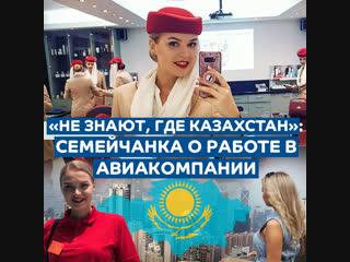 Многие не знают, где находится Казахстан: семейчанка о работе в авиакомпании