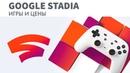 Google Stadia - Игры и цены