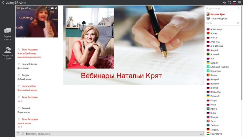 17 01 2019 LOANY24 Учимся правильно ставить цели, Наталья Крят