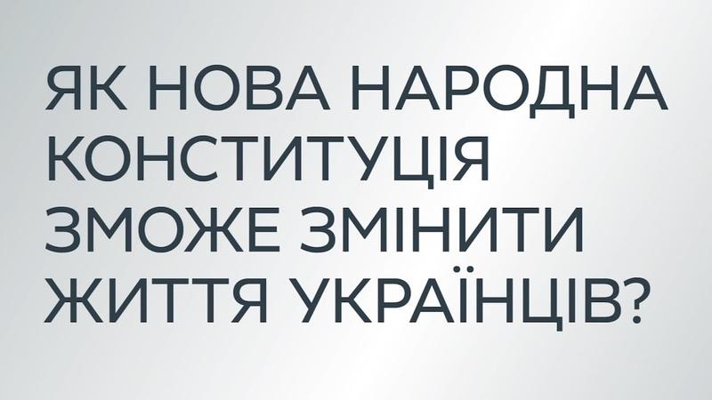 Як Конституція змінить життя українців?