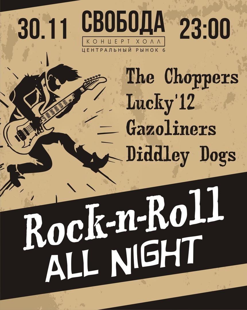 30.11 Rock'n'Roll all night в концерт холле Свобода!