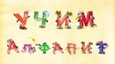 Учим АЛФАВИТ Учим БУКВЫ Развивающий МУЛЬТИК для детей Алфавит Русский алфавит
