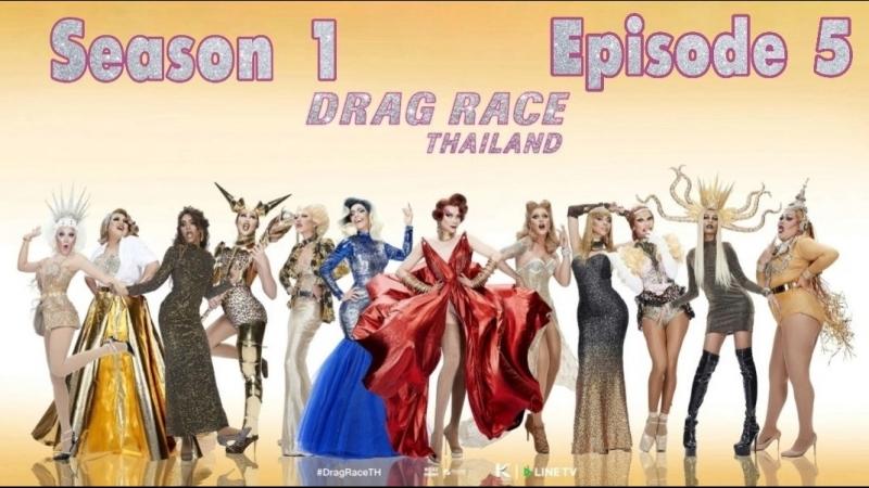 Drag Race Thailand S1E5 [WOW Eng Subs]