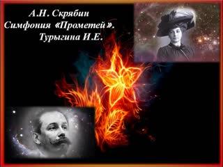 А.Н.Скрябин. Симфония «Прометей»