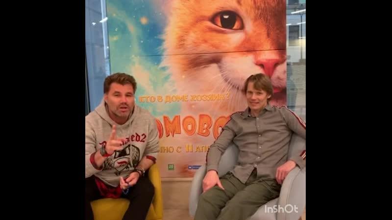 Писатель Олег Рой и сценарист Дмитрий Бедарев приглашают всех на фильм Домовой
