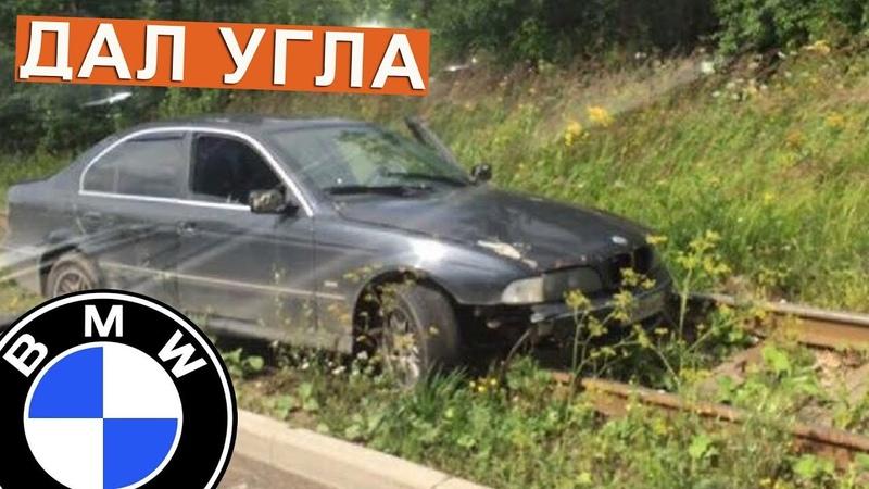 ДАЛ УГЛА на BMW e39. Восстановление БМВ е39.