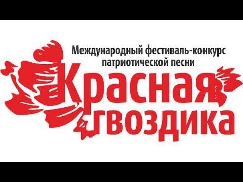 Гала-концерт Международного фестиваля-конкурса национальной патриотической песни Красная гвоздика