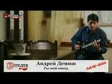 Андрей Демиш - Ты мой Отец.