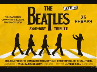 Приглашение на шоу «LET IT BE. THE BEATLES SYMPHONY» в Москве! (25.01.2019, Конгресс-Центр им. Плеханова)