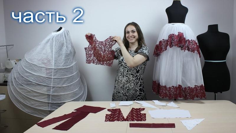 Платье с пышной фатиновой Юбкой и Кружевным лифом ч2