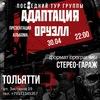 АДАПТАЦИЯ в Тольятти (Синяя Дыня)