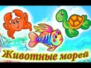 Животные морей и океанов для детей подводный мир обучающее видео дикие животные мультик