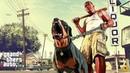 Разборки Перестрелка Угон ►Grand Theft Auto V