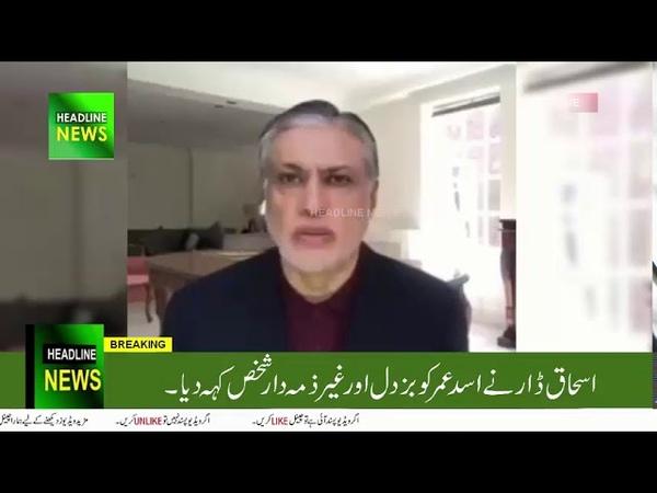 Ishaq dar response on asad umar resignation - Ashaq Dar VS Asad Umar