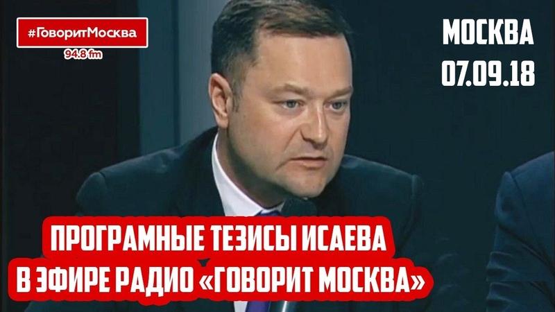 ♐«Программные тезисы Исаева в эфире радио «Говорит Москва»♐