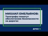 Михаил Емельянов: тахографы помогут обеспечению безопасности на дорогах