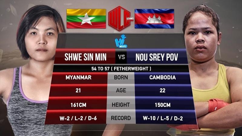 Shwe Sin Min Мьянма Nou Srey Pov Камбоджа бирманский бокс 17 02 19