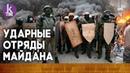 Откуда на Майдане взялся Правый сектор Майдан Вспомнить всё