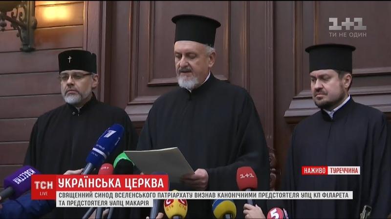 Синод Вселенського патріархату продовжує процедуру надання автокефалії українській церкві