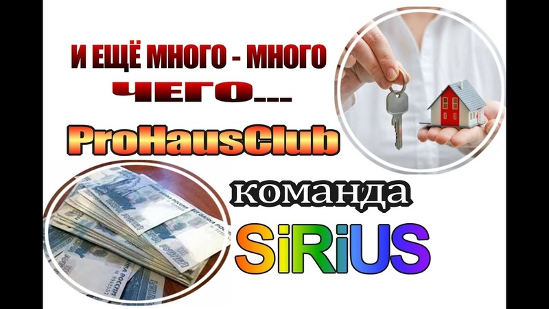 Компания ProHausClub лидер рунета Легальная компания